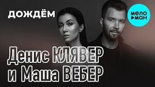 Денис Клявер и Маша Вебер  - Дождём (Single 2019)