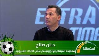 ديان صالح - مشاركة الفيصلي والجزيرة في كأس الاتحاد الاسيوي