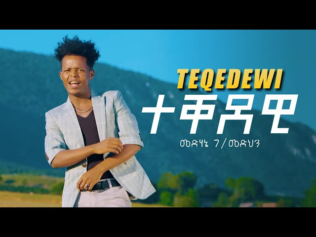 Medhanie G/Medhn (ንኡሰይ) - Teqedewi | ተቐደዊ - New Eritrean Music 2019 (Official Video)