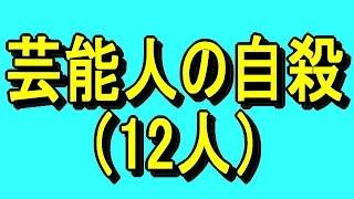 芸能人の自殺(12人) 古尾谷雅人 検索動画 21