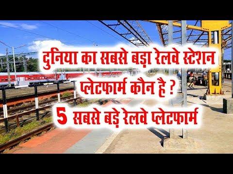 Sabse bada railway station kaun hai/platform !! दुनिया का सबसे लंबा Railway  प्लेटफार्म