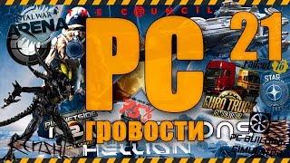 21-PC-гровости - новости компьютерных игр - полдюжинный