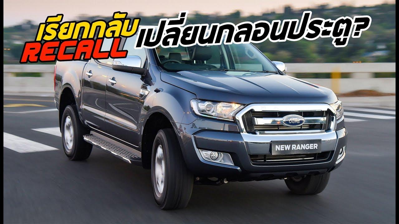 เรียกรถ Ford Ranger, Fiesta และ BT-50 ทะลุแสนคันแก้ไขกลอนประตูในออสเตรเลีย! | MZ Crazy Cars