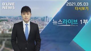 [DLIVE 서울경기케이블TV 뉴스라이브 1부]_202…