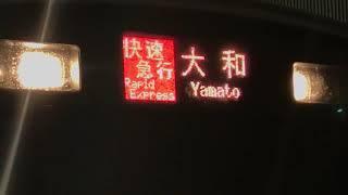 【珍事】 小田急の快速急行「大和行き」