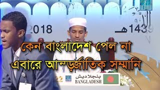 HOSSAIN ABID MIA কেন পেল না International Quran Compition Award 2018 কেন পেল AHMED BURHAN (Secret)
