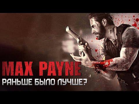 Max Payne:  Раньше было Лучше?