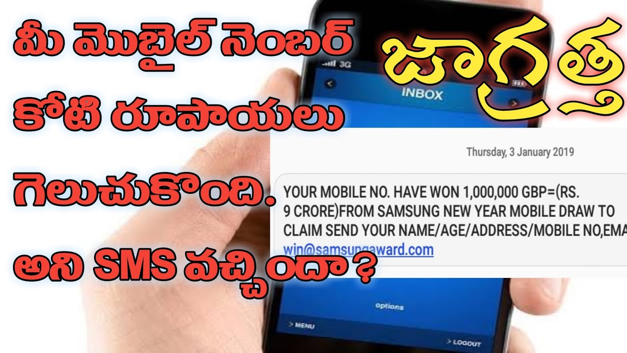 samsung award/lucky draw winner/mobile number win money fake sms don't  believe it in telugu