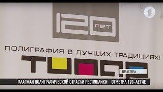 «Типару» - 120 лет. От печатного станка до флагмана полиграфии