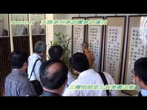 台北市華嚴蓮社 十一月訪客-泰州官方訪團問-