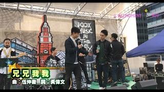 170218 - Joox Music In The City - C AllStar On仔 & King 《兄兄我我》