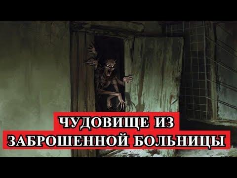 Страшная история - ЧУДОВИЩЕ ИЗ ЗАБРОШЕННОЙ БОЛЬНИЦЫ