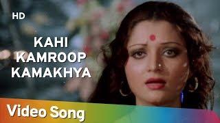 Kahi Kamroop Kamakhya (HD)   Aakhri Kasam (1978)   Popular Hemlata Hits   Ravindra Jain