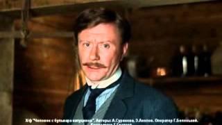 Человек с бульвара Капуцинов - выход есть