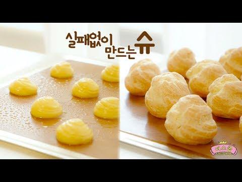 무조건 성공! 실패없이 예쁜 슈 만들기 ♥♥ Perfect Cream puff recipe - 더스쿱