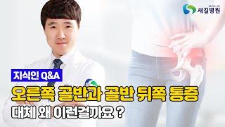 [새길병원] 오른쪽 골반과 골반 뒤쪽 통증