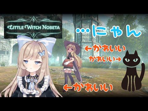 【Little Witch Nobeta】今日からきゅーとな魔法使い! Part 2 【Vtuber】