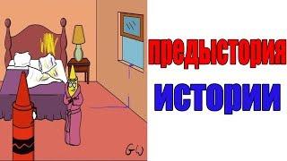 Лютые приколы. ПРЕДЫСТОРИЯ ИСТОРИИ. угарные мемы