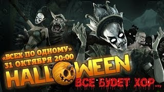 Halloween! Праздничный турнир!