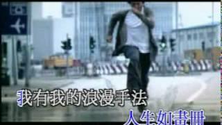 KTV - 鄭伊健 - 心照