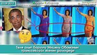 Обаманын аялы УШУНДАЙ дейби? | Москва- Бишкек 72 саатта келген автобус каттамы ишке кирет
