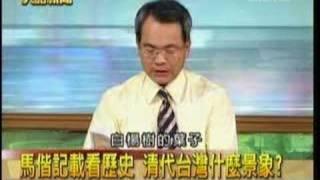 台灣人是漢人嗎?血緣大檢驗_southnews_0811_05b thumbnail