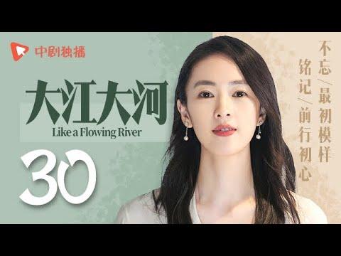 大江大河 30(王凯、杨烁、董子健、童瑶 领衔主演)