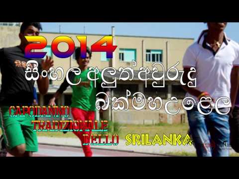 2014 Sinhala New Year Presentation