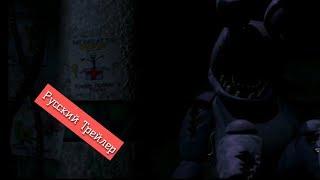 Пять Ночей у Фредди 2 трейлер