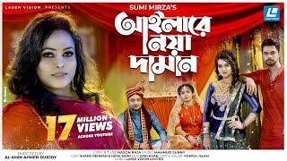 Ailare Noya Daman   আইলারে নয়া দামান   Sumi Mirza   Mahmud Sunny   Bangla New year Song 2021