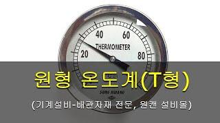 원형온도계[원캔 설비몰 TV, 대한민국 최강 설비 배관…