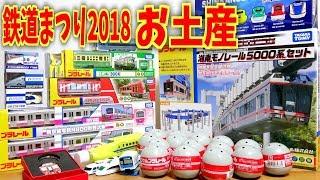 ご当地プラレール最高☆鉄道祭り2018も結局買い物祭りw 江ノ電・湘南モノレール・新京成 ふなっしートレイン・箱根登山鉄道・新幹線チョロQ