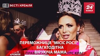 """Переможниця """"Місіс Росії"""" - багатодітна віруюча мама"""