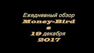 ежедневный обзор Money-Birds 19 декабря 2017