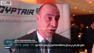مصر العربية | المناوي: مؤتمر عالمي في مصر لأول مرة لمناقشة صناعة الطيران ورفع مستوى السلامة الجوية