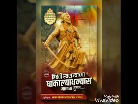 Sambhaji Maharaj Ringtone