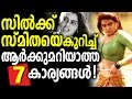 SILK SMITHA Facts Seven unknown facts about South Indian HOT Actress Silk Smitha