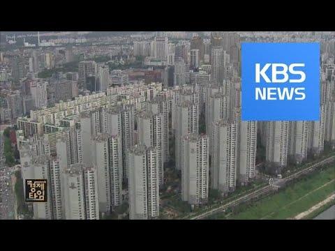 [경제 인사이드] 무주택자 기회 확대…청약제도 어떻게 바뀌나? / KBS뉴스(News)