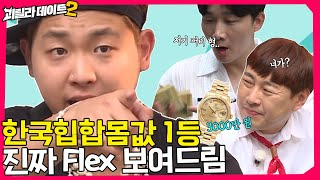 Yong Jin Ho's flex makes Superbee feel mentally drained. [Yong Jin Ho's Monstrous Date] EP. 15