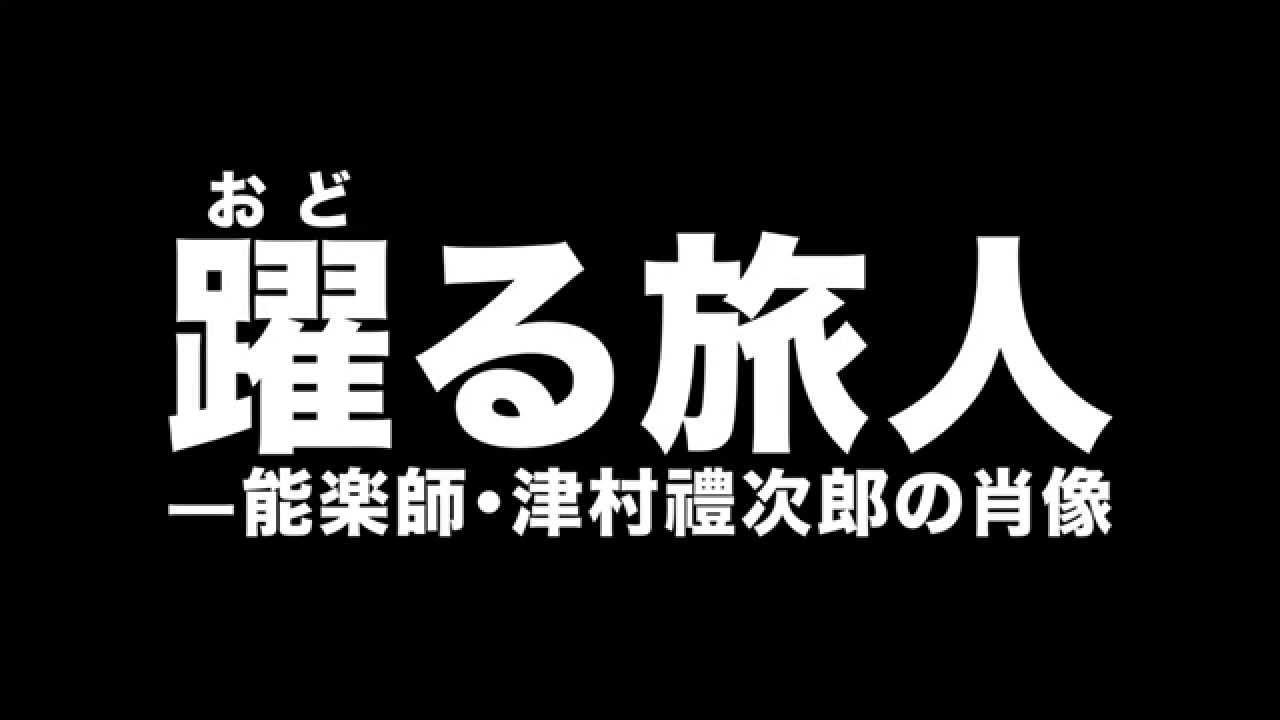画像: 【特報】『躍る旅人−能楽師・津村禮次郎の肖像』 youtu.be