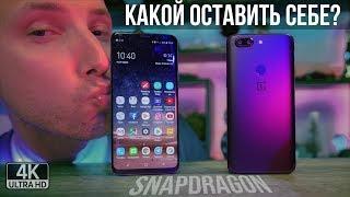 SAMSUNG S9+ или OnePlus? На чем я остановился? Опыт использования S9 Plus на Snapdragon 845