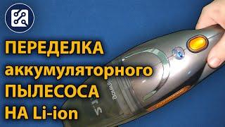 Переробка акумуляторного пилососа Gorenje VCK 144S на Li-ion
