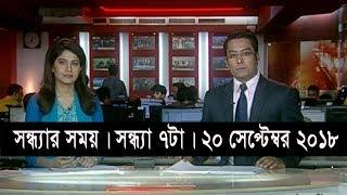 সন্ধ্যার সময় | সন্ধ্যা ৭টা | ২০ সেপ্টেম্বর ২০১৮ | Somoy tv bulletin 7pm | Latest Bangladesh News HD