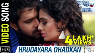 Hrudayara Dhadkan | Hela Mate Prema Jara Odia Movie Video Song HD | Sabyasachi | Archita Sahu