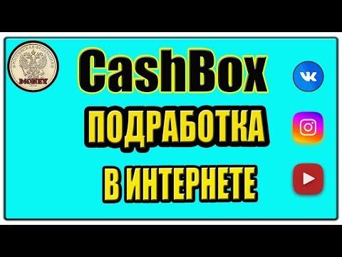Заработок в Интернете без Вложений на Соцсетях CashBox