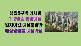 2020 12 23,용인8구역 재개발 데시앙 분양임박 …