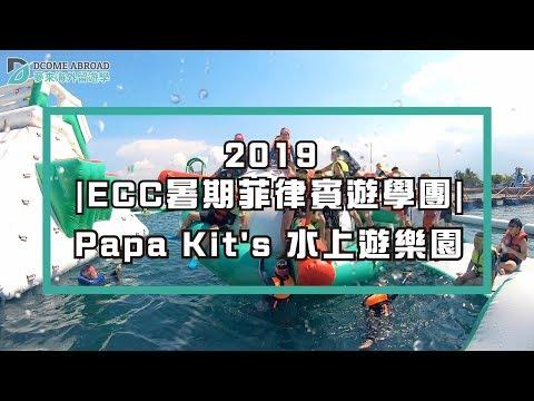 ECC週末活動 - Papa Kit's 週末活動