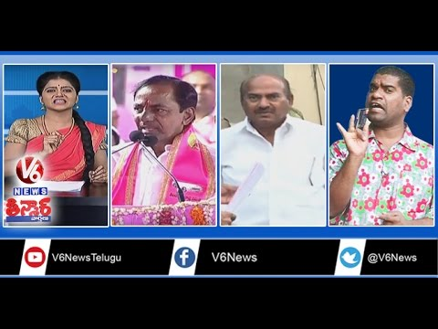 TRS Plenary Meeting | JC Diwakar On Party Defection | BJP MLA Slaps Toll Staff | Teenmaar News