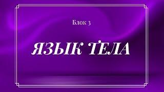 """ЯЗЫК ТЕЛА/ Видео курс """"Школы Соблазна""""/ ИГРЫ В КОТОРЫХ ЖЕНЩИНА ПОБЕЖДАЕТ/ Урок № 3"""