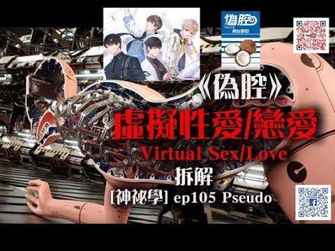 《偽腔》虛擬性愛/戀愛 拆解 蠍子王 ep105 Pseudo
